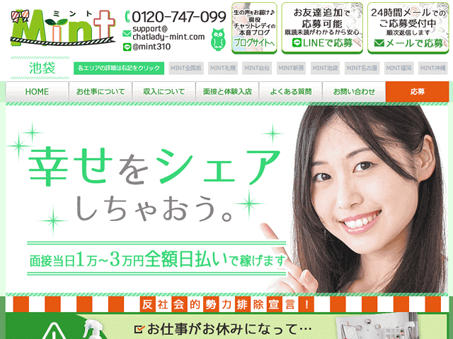 Mint(ミント)池袋