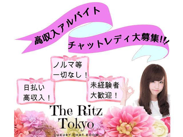 Ritz-Tokyo