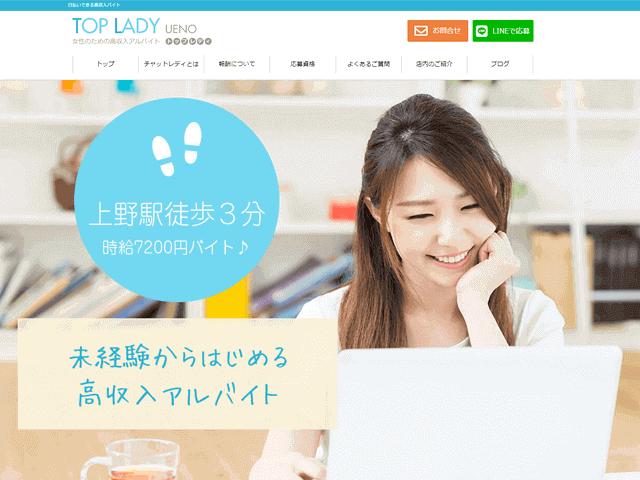 TOP LADY(トップレディ)