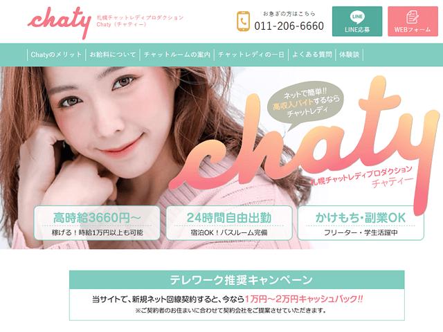 Chaty(チャティー)