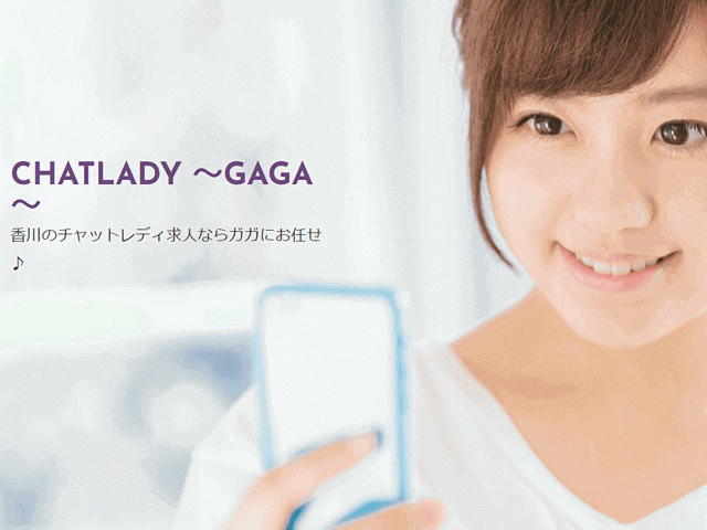 GAGA(ガガ)