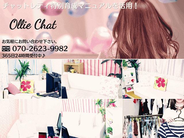 Ollie Chat沖縄